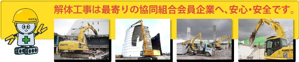 解体工事は最寄りの協同組合会員企業へ、安心・安全です